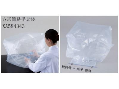 简易袋式手套箱/简易手套袋/袋式手套箱
