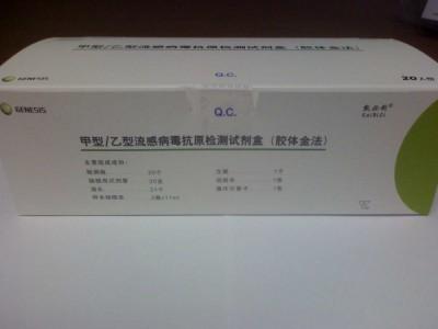 甲/乙型流感病毒抗原检测试剂盒(胶体金法)