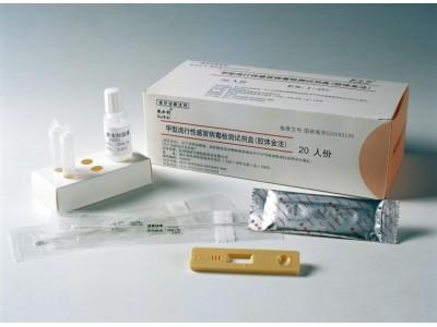 甲型流感快速检测试剂盒(胶体金法)
