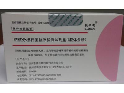 结核分枝杆菌抗原检测试剂盒(胶体金法)