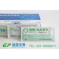 超敏C反应蛋白快速定量检测试剂盒