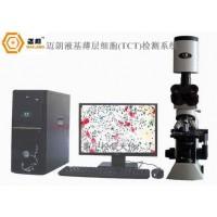 TCT液基细胞分析系统