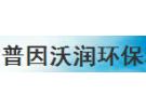 潍坊普因沃润环保科技有限公司