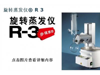 旋转蒸发仪® R 3