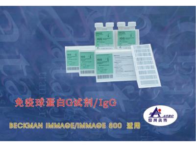 免疫球蛋白G试剂/IgG