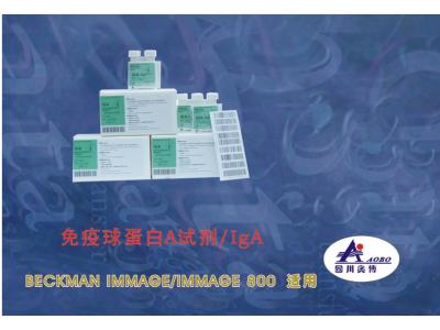 免疫球蛋白A试剂/IgA