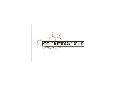 1162-65-8 黄曲霉毒素B