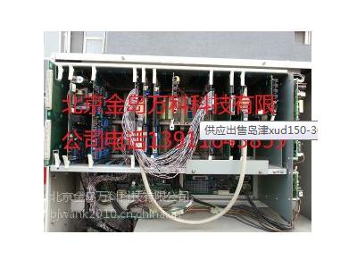 供应出售岛津xud150-30发生器及配件