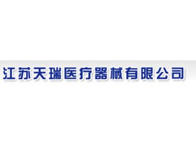 江苏天瑞医疗器械有限公司