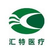 广州汇特医疗科技有限公司