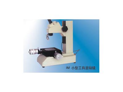 IM系列工具显微镜