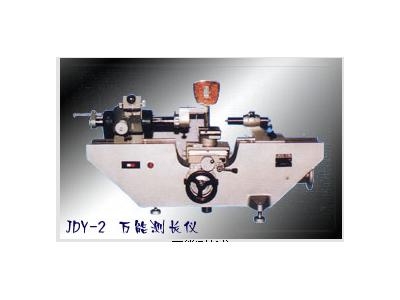 JDY-2万能测长仪