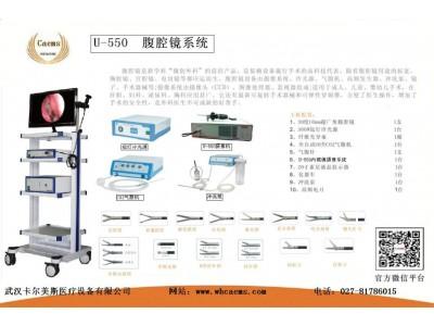 XG-5 宫腔镜影像系统