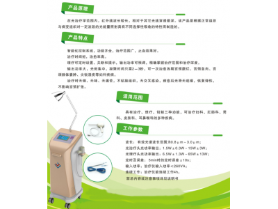 GPT-01 III 微米光治疗仪