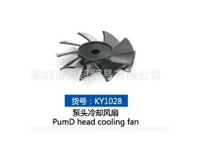 牙科空压机泵头冷却风扇