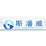 斯潘威医疗科技(北京)有限公司
