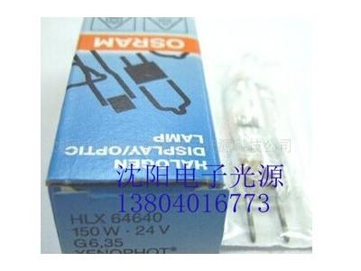 德国进口OSRAM24V250W投影仪灯泡64655飞利浦