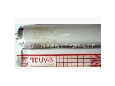UV-B光治疗仪紫外线灯管TL 100W/01
