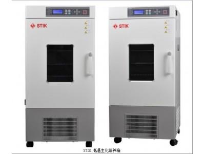 施都凯/美国STIK低温生化培养箱