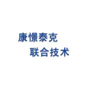 北京康憬泰克医疗技术有限公司