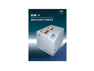 BW-1型数控冷冻血浆干式解冻仪
