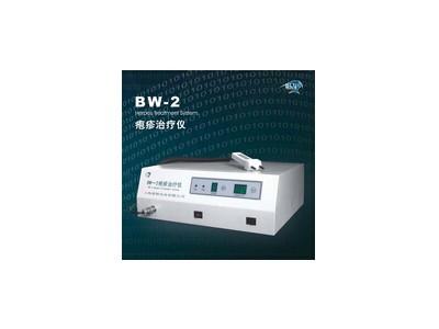 BW-2疱疹治疗仪