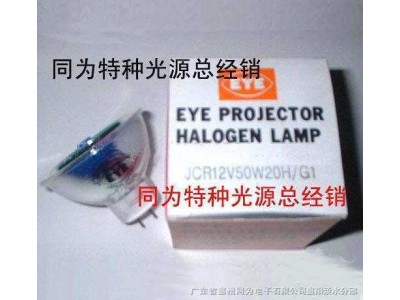 EYE JCR 12V100WH10/G1 医疗光电机械冷光杯