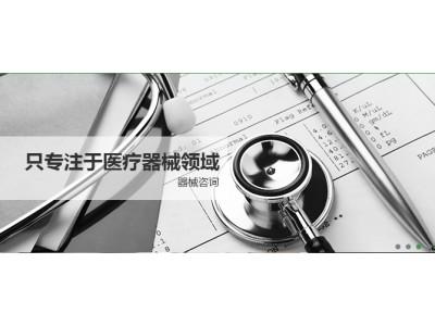 ISO13485培训公开课程辅导