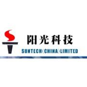 阳光科技(中国)有限公司