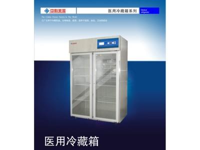 医用冷藏箱968升