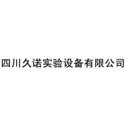 四川久诺实验设备有限公司