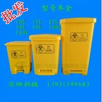 医用垃圾桶污物桶15L30L50L