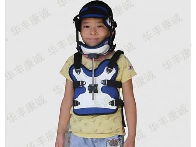 头颈胸矫形器(儿童型)