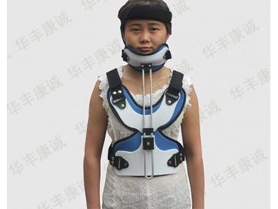 头颈胸矫形器(普通型)