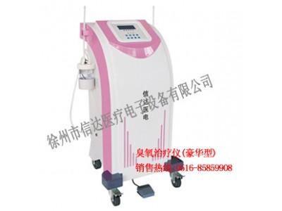 臭氧治疗仪(豪华型)