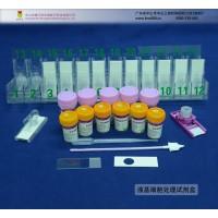 脱落细胞处理试剂盒