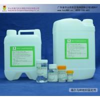 环保组织标本固定液