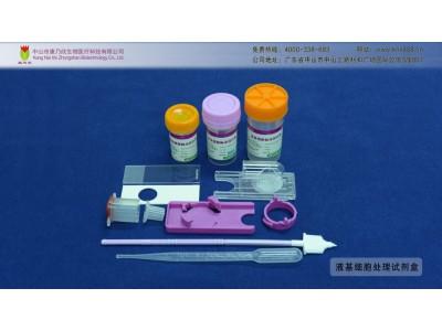 液基细胞试剂盒|绿色环保|临床化学检验试剂