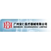 广州安仁医疗器械有限公司