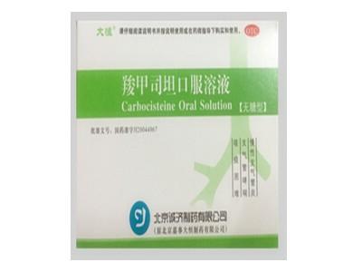 羧甲司坦口服溶液
