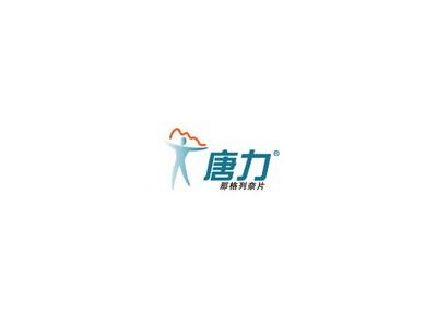唐力®(那格列奈片)