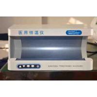 输血输液透析加温仪