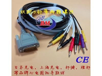 日本光电/上海光电/邦健/理邦心电图机导联线