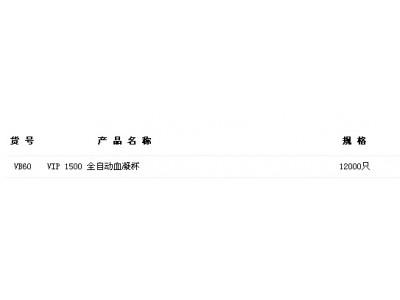 上海太阳SUNMED血凝仪血凝杯