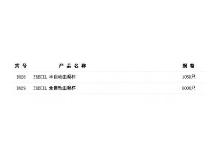 北京普利生PRECIL血凝仪血凝杯
