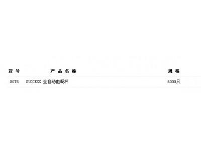 北京赛科希德SUCCESS血凝仪血凝杯