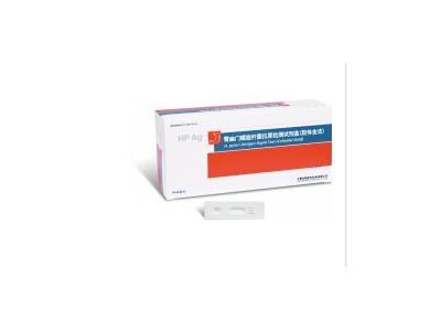 幽门螺旋杆菌抗原检测试剂盒