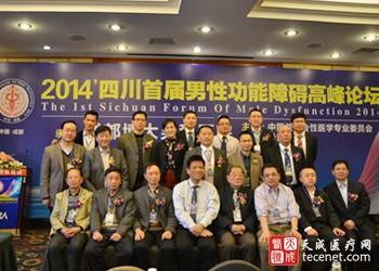 第十届男科学术高峰论坛盛大启幕