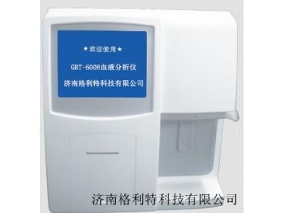 GRT-6008型全自动血液细胞分析仪