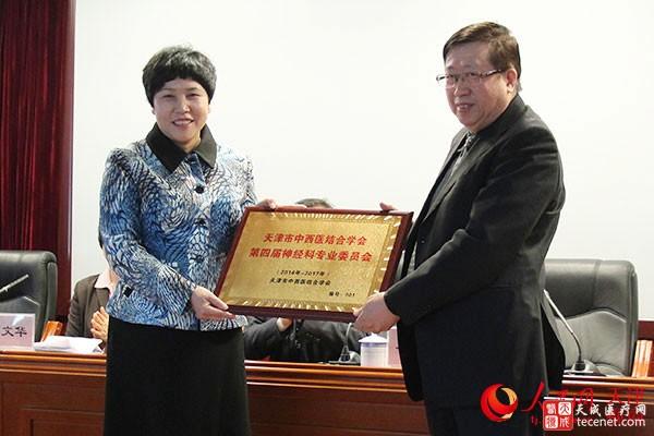 天津市中西医结合学会第四届神经科专业委员会成立。